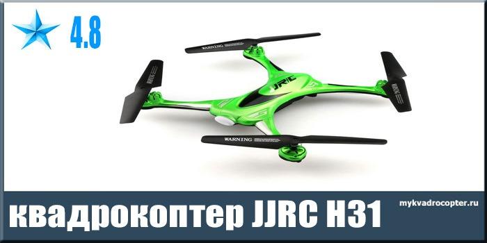 JJRCHwaterproofdrone