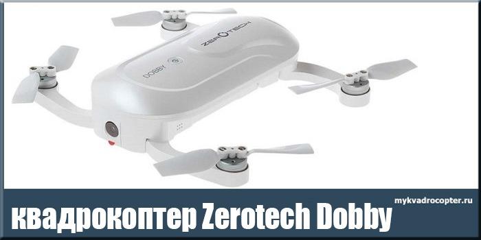 Zerotech Dobby