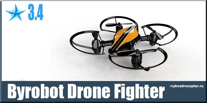квадрокоптер byrobot drone fighter