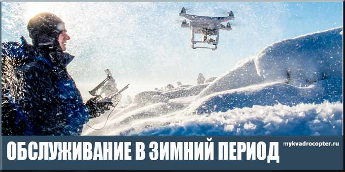 квадрокоптер зимой