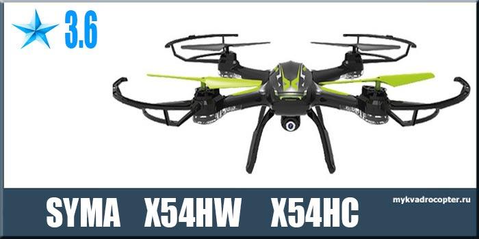 Квадрокоптер Syma X54HW FPV Real-Time 4CH 2.4G купить с доставкой по Москве, Московской области и России