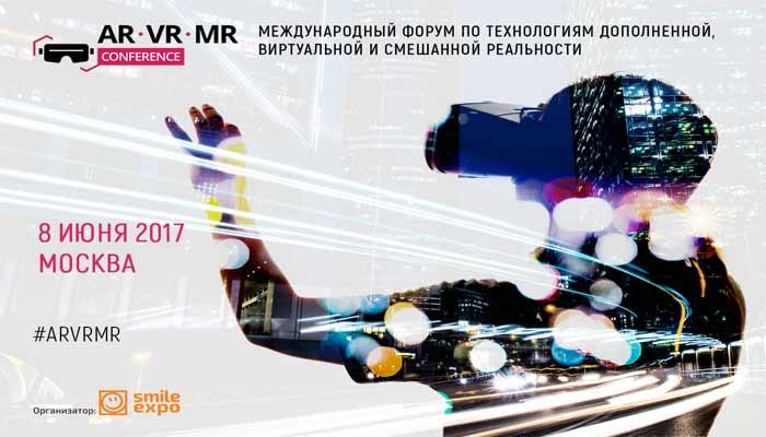 ar vr mr conference 2017