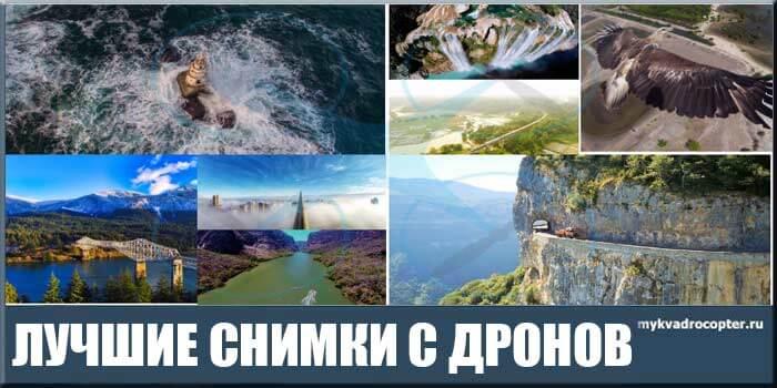 ФОТО С КВАДРОКОПТЕРА