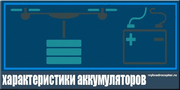 характеристики и подбор аккумуляторов