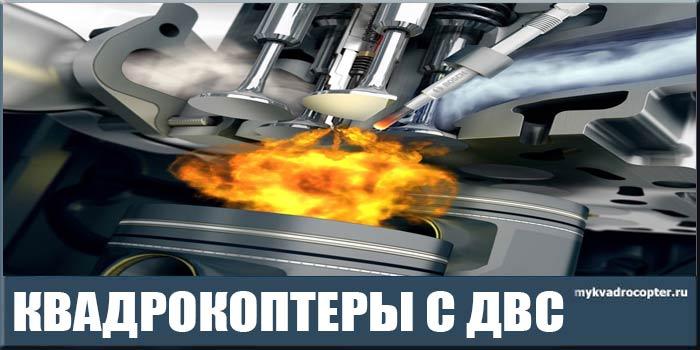 квадрокоптеры на бензине