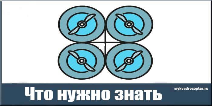 propellery dlya kvadrokopterov