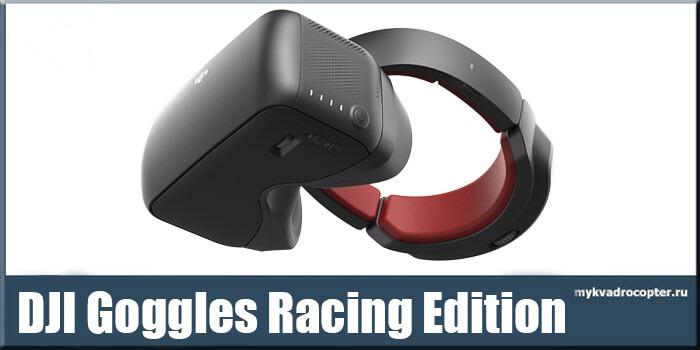 DJI Goggles Racing Edition obzor ochkov