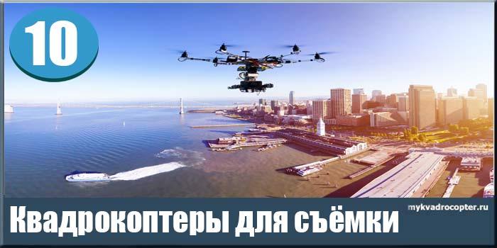 обзор дронов с hd камерой