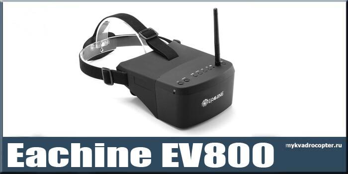 Eachine EV800