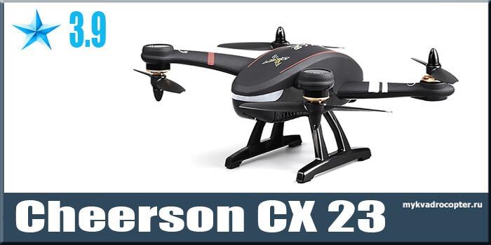 Cheerson CX 23 obzor drona