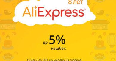 rasprodazha aliekspress 390x205