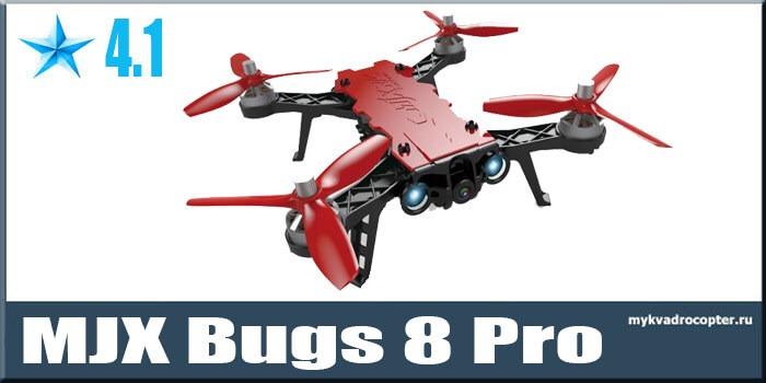 MJX Bugs 8 Pro