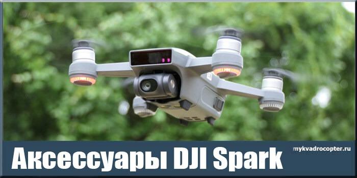 Список 10 лучших аксессуаров для DJI Spark.
