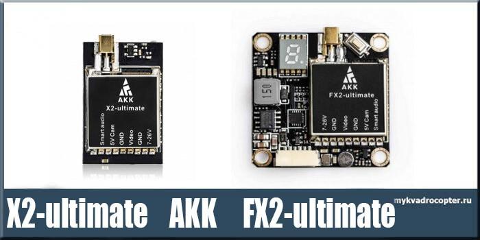Обзор видеопередатчиков AKK X2 Ultimate и AKK FX2 Ultimate.