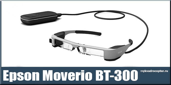 Epson Moverio BT-300 смарт-очки дополненной реальности.