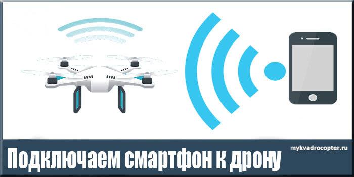 kak podklyuchit dron k smartfonu