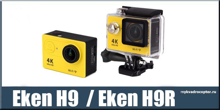 Одна из самых дешевых экшн-камер Eken H9 и Eken H9R