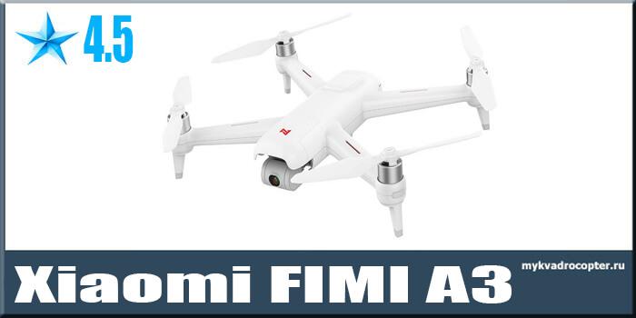 Xiaomi FIMI A3 недорогой продвинутый дрон