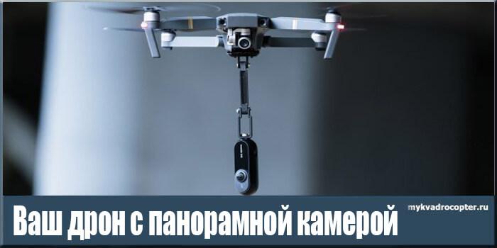 Недорогие камеры с обзором 360 градусов, и возможностью установки на квадрокоптер