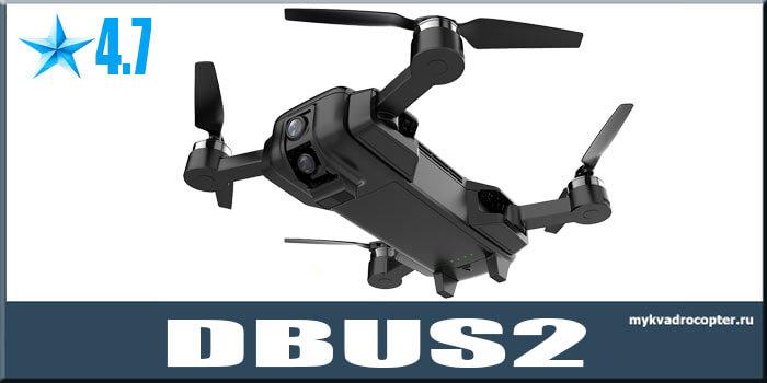 DBUS2 первый квадрокоптер с системой VIO из США