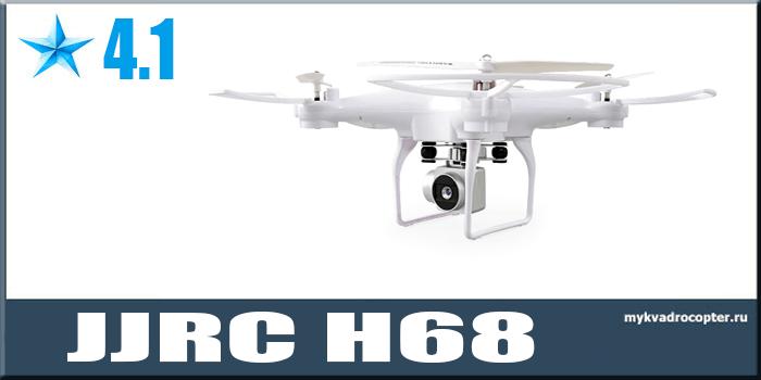 JJRC H68 обзор недорого квадрокоптера с 20 минутным полетом