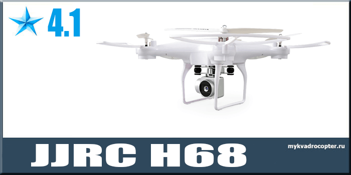 JJRC-H68