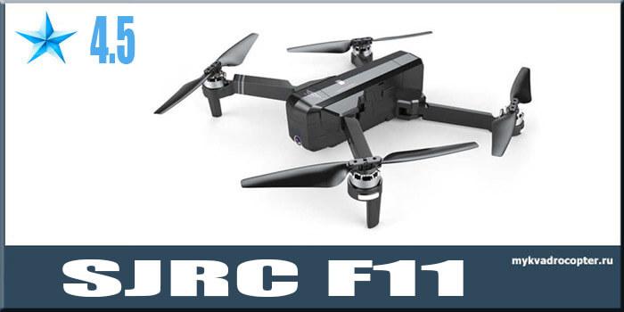 SJRC F11: недорогой квадрокоптер с GPS для новичков