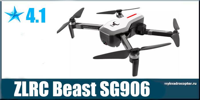 ZLRC Beast SG906
