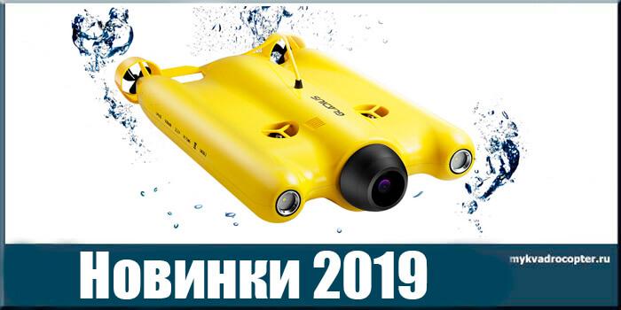 Подводные дроны с камерами. Новинки 2019 года.