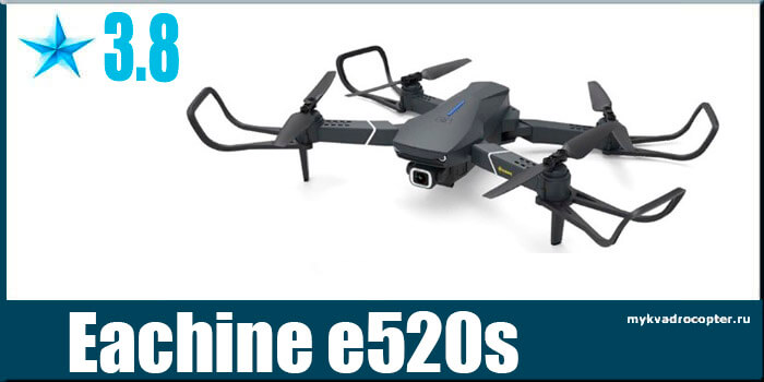 Eachine e520s недорогой дрон с GPS и смарт режимами.