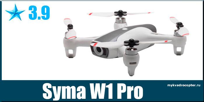 Обзор Syma w1 Pro: есть ли жизнь среди конкурентов.