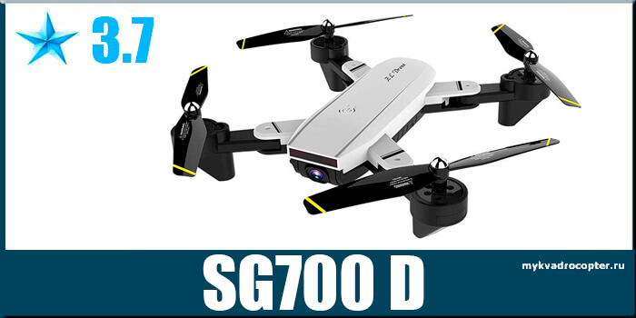 SG700 D как дрон для начинающего пилота.