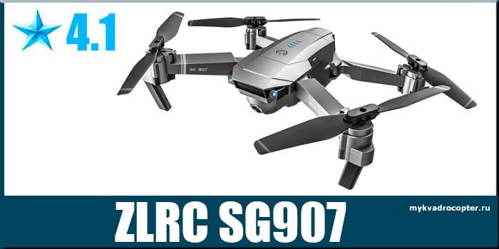 SG907 бюджетный складной дрон с GPS.