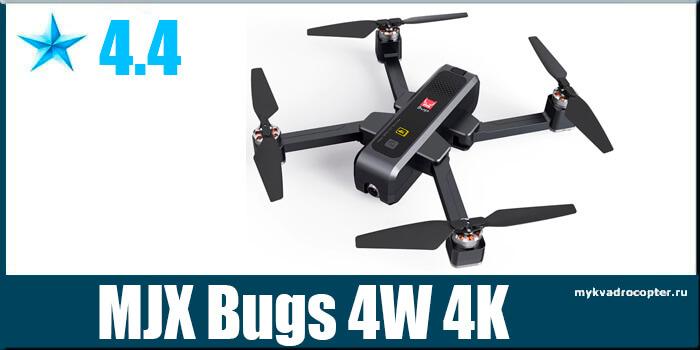 Новый MJX Bugs 4W с камерой 4K.