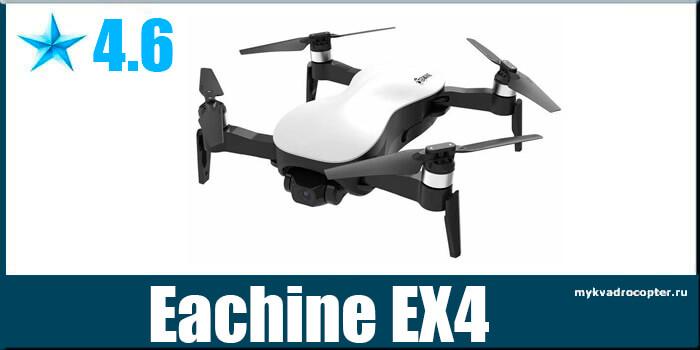 Eachine EX4: квадрокоптер который соответствует критерию цена/качество.