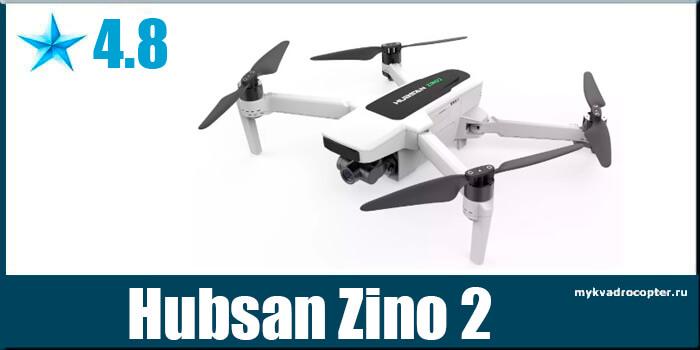 Hubsan Zino 2: отличная альтернатива дорогим моделям.