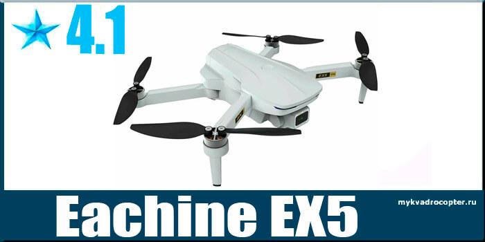 Еachine EX5 дрон, который не требует регистрации. Идеален для новичка!