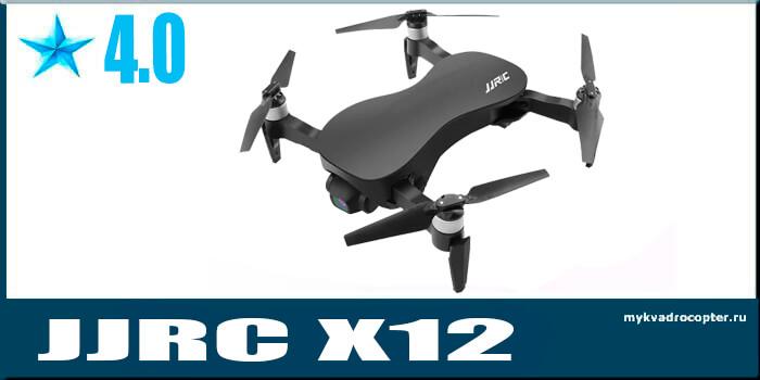 JJRC X12 стильный квадрокоптер для съемки.